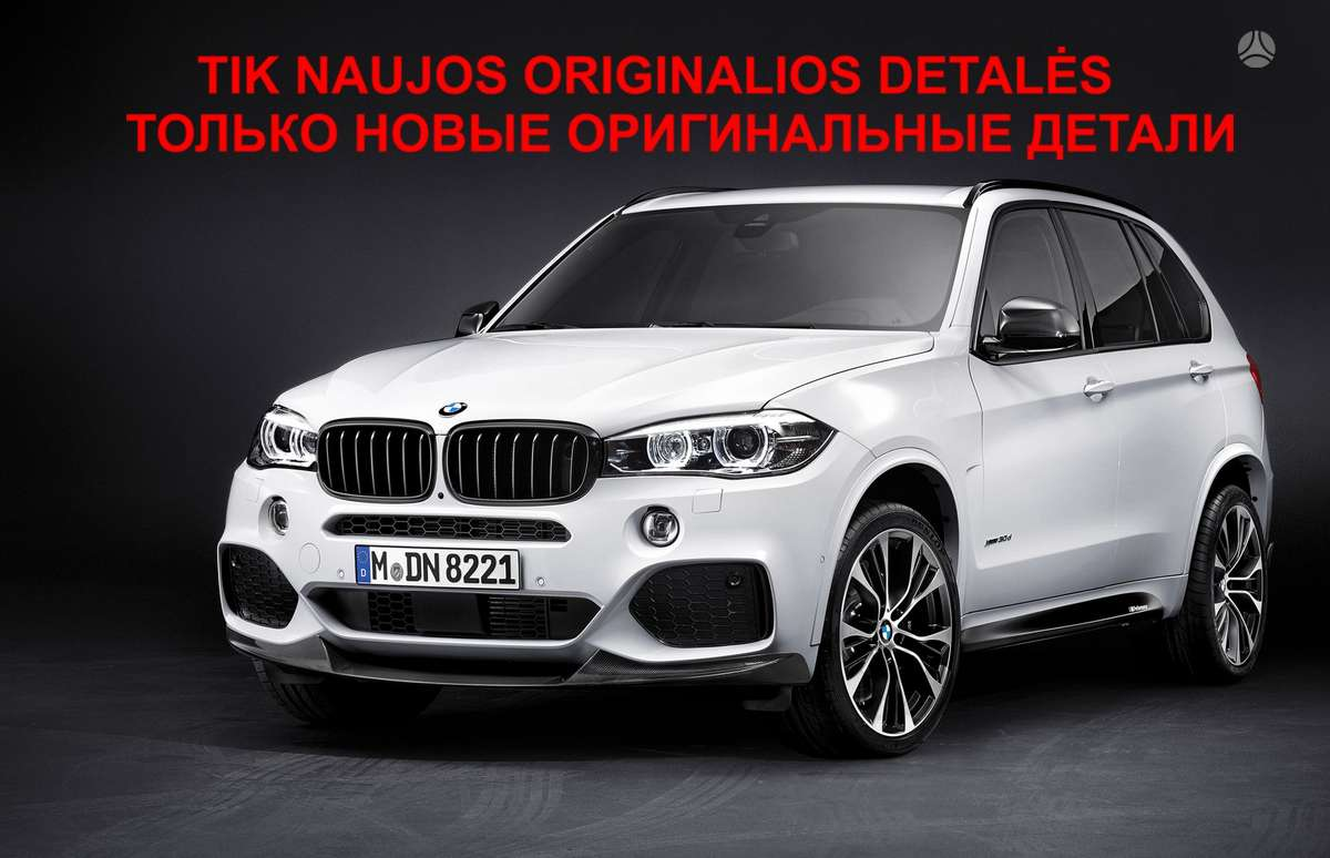 BMW X5 dalimis. Prekiaujame tik naujomis originaliomis detalėmis,