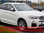 BMW X4 dalimis. Prekiaujame tik  naujomis originaliomis detalė